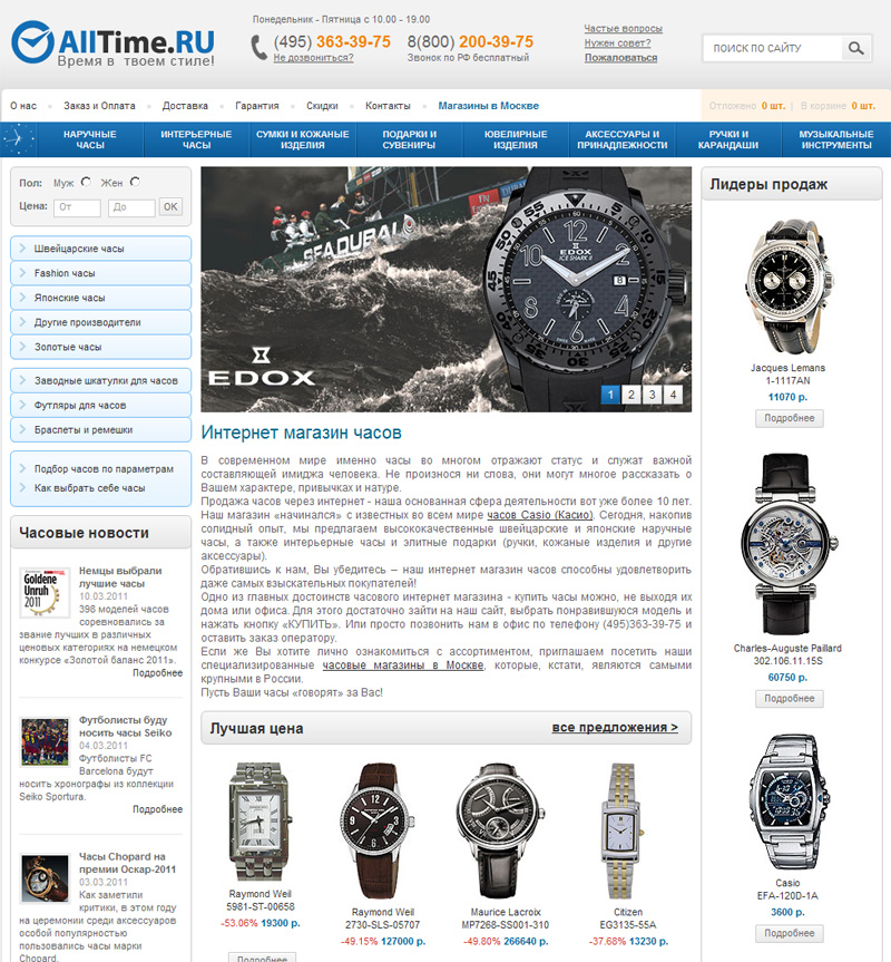 Часы longinesl4.716.4 flaghip